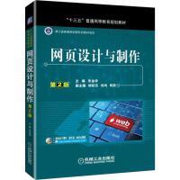 网页设计与制作 第2版 机械工业出版社