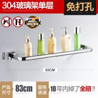 免打孔304不锈钢浴室卫生间卫浴镜前玻璃淋浴房冲凉房化妆置物架