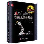 【新书店正版】Arduino机器人制作指南 (美) Gordon McComb著;唐乐译 科学出版社