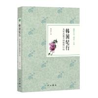 韩国纪行:无穷花盛开的锦绣江山