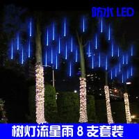 户外led树灯流星雨镂空贴片七彩亮化工程装饰灯管节日彩灯