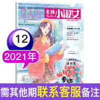 意林小淑女杂志2021年4月 原意林小小姐青春少女杂志非合订本小MM淑女励志书籍