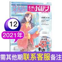 意林小淑女杂志2018年10月上总193期 原意林小小姐青春少女杂志非合订本小MM淑女励志书籍