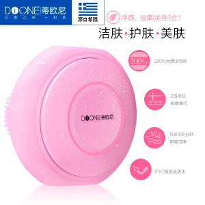 电动洁面仪亲肌硅胶洗脸刷毛孔清洁神器超声波充电美容去黑头角质