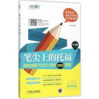 笔尖上的托福:跟名师练TOEFL写作TPO真题 机械工业出版社