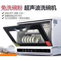 超声波洗碗机全自动免安装小型台式杀菌刷碗机T4
