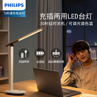 飞利浦(PHILIPS)酷雅充电插电两用台灯护眼书桌学习专用学生卧室床头灯宿舍