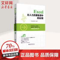 EXCEL 在人力资源管理中的应用 北京大学出版社