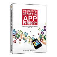 Photoshop移动终端APP界面设计 数码创意 Photoshop UI界面交互设计 APP基本图形元素 APP控件