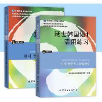 延世韩国语1册(教材+活用练习)全套2本 韩国延世大学经典教材练习册 初级韩语书 新韩语自学入门教材 一学就会学韩语教