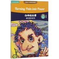 心中的乐章(音乐家贝多芬适合小学4\5年级可点读)/世界名人小传英汉双语阅读
