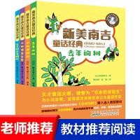 全4册新美南吉童话经典去年的树/小狐狸买手套/小狐狸阿权/花木树和盗贼们 6-12岁小学生课外阅读书籍二三四年级儿童读