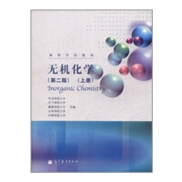 【旧书二手书8成新】无机化学上册第二版第2版 河北师范大学 高等教育出版社 97870403365