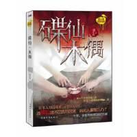 碟仙 木偶(当碟仙送不走的时候,玩的人要怎么办?) 苏醒 中国华侨出版社