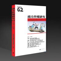 南方传媒研究62:南方・淬火