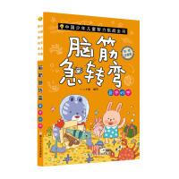 中国少年儿童智力挑战全书:脑筋急转弯・奇思妙想(彩绘注音版)