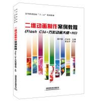 """高等职业院校""""十三五""""规划教材:二维动画制作案例教程(Flash CS6+万彩动画大师+H5)"""
