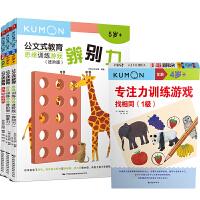 4-5岁专注力思维游戏书(套装共4册)