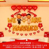浪漫温馨求婚表白婚礼装饰气球套装婚庆结婚房间卧室沙发背景墙装饰布置铝膜气球