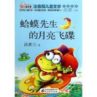蛤蟆先生的月亮飞碟 北京教育出版社