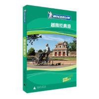 越南经典游 米其林编辑部 9787549549566