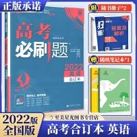 2022高考必刷题合订本英语 高3高三高考英语总复习 各版本通用 高中英语专题训练高考真题模拟练习 67高考自主复习理想