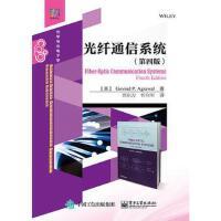 光纤通信系统 (美)Govind P. Agrawal (G.P. 阿戈沃) 著,贾东方 忻 电子工业出版社 9787