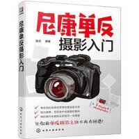 尼康单反摄影入门 张贞 编著 化学工业出版社 9787122328496