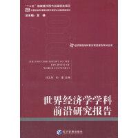 世界经济学学科前沿研究报告 刘,孙瑾 经济管理出版社