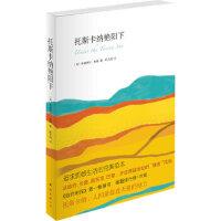 【二手旧书9成新】托斯卡纳艳阳下 (美)梅斯 南海出版公司 9787544248587