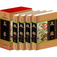 正版-WZ-精装版 反经(全4册) 9787801069702 (唐)赵蕤 线装书局 枫林苑图书专营店