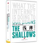 【新书店正版】浅薄:你是互联网的奴隶还是主宰者,(美)卡尔,刘纯毅,中信出版社9787508655611