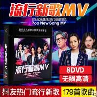 车载dvd碟片正版流行音乐车用新歌曲汽车劲爆MV无损视频光盘