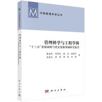 """管理科学与工程学科""""十三五""""发展战略与优先资助领域研究报告"""