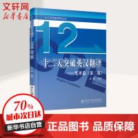 十二天突破英汉翻译(第2版) 北京大学出版社