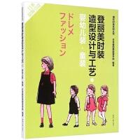 现货 正版 登丽美时装造型设计与工艺8 婴幼儿装 童装 时装设计入门自学基础教材 时装画技法教程 童装时装造型设计书