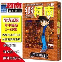 名侦探柯南漫画书1-89册 1-80-81-82-83-84-85-86-87-88 青山刚昌著日本嫌疑推理漫画小说
