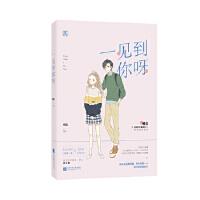 一见到你呀 栖见,魅丽文化 江苏凤凰文艺出版社