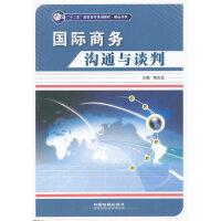 国际商务沟通与谈判 9787113138202 李炎炎 中国铁道出版社