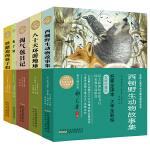 淘气包日记 铁路边的孩子们兔子坡 80八十天环游地球西顿野生动物故事集正版全套5册 二三四年级6-12周岁必读中小学生