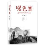 【正版全新直发】碧色寨 范稳 北京十月文艺出版社9787530218273