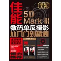 佳能5D Mark Ⅲ数码单反摄影从入门到精通(光盘内容另行下载,地址见书封底)(仅适用PC阅读)