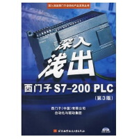 深入�\出:西�T子S7-200PLC(第3版)(附光�P)