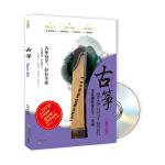 古筝弹奏自学教程(书+DVD)