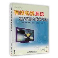 【按需印刷】-有线电视系统常见故障与检修方法