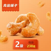 良品铺子炭烧腰果238g*2袋坚果炒货休闲零食干果零食腰果仁