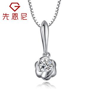 先恩尼钻石项链 白18k金 钻石吊坠 玫瑰心XDZ4002 结婚吊坠 锁骨链