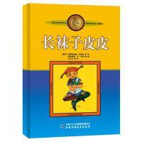 【旧书二手书8新正版】 林格伦作品集美绘版――长袜子皮皮 (瑞典)林格伦 9787500794141 中国少年儿童出版
