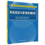 系统规划与管理师教程 崔静 贾璐、谭志彬、彭晓楠 9787302476160