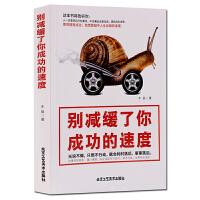 别减缓了你成功的速度 成功心理学 励志书籍 北京工艺美术出版社【出版社直供】